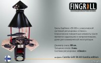 finskiy-grill-barbeque-carelia-9k-80-1[1]